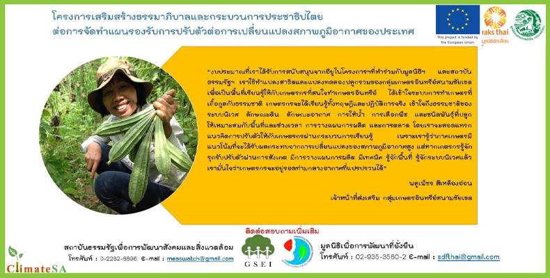 กลุ่มเกษตรอินทรีย์อำเภอสนามชัยเขต จังหวัดฉะเชิงเทรา กับการรุกรับปรับตัวต่อการเปลี่ยนแปลงสภาพภูมิอากาศ